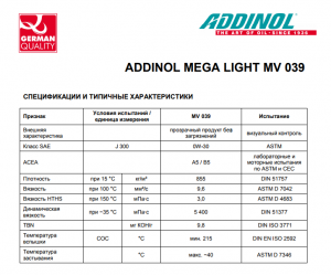 Addinol MV 039.png
