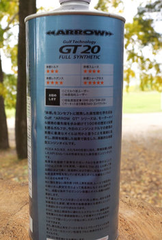 Gulf Arrow GT-20 0W-20 photo3.jpg