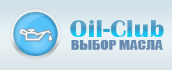 Форум oil-club.ru -  Выбор моторных масел, трансмиссионных жидкостей, антифризов, топлива, смазок. Форум экспертов и любителей.