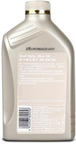 Shell 0W-20 china back.jpg